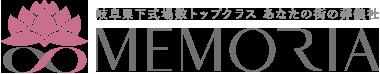 岐阜県下式場数トップクラス あなたの街の葬儀社 葬祭礼儀5つ星認定企業 メモリア