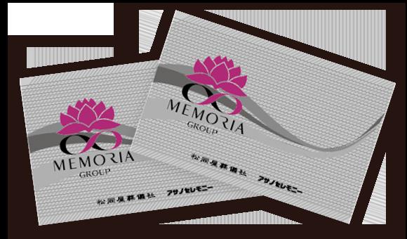 メモリアグループ会員カード