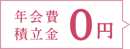 年会費、積立金 0円