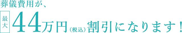 葬儀費用が、最大44万円(税込)割引になります!