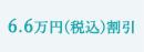 6.6万円引