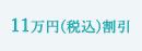 11万円引
