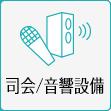 司会/音響設備