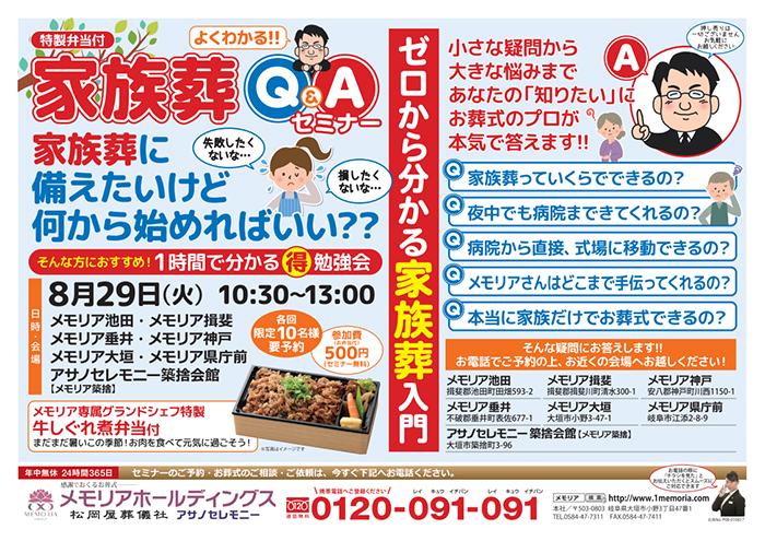 2017/8 メモリア揖斐・池田・神戸・垂井で家族葬セミナー開催