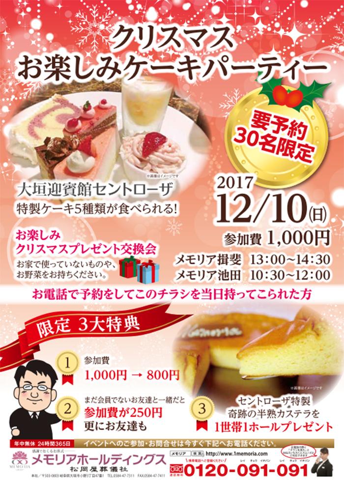 2017/12/10 メモリア揖斐・池田 お楽しみケーキパーティー