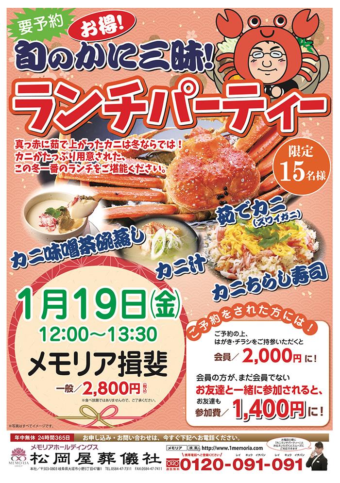 2018/1/19 メモリア揖斐 カニ三昧!ランチパーティー
