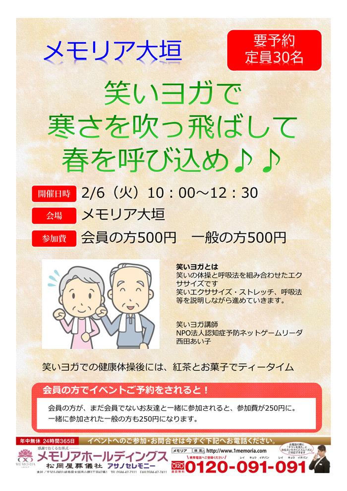 2018/2/6 メモリア大垣 笑いヨガ教室