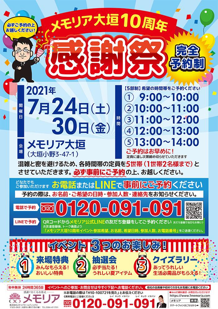 2021/7/24・30 メモリア大垣10周年感謝祭