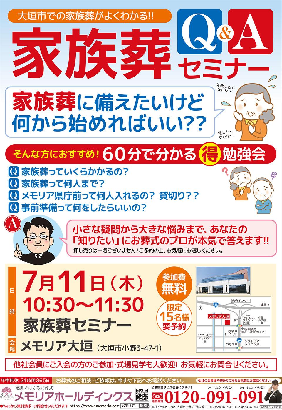 2019/7/11 家族葬の事が良く分かるセミナー メモリア大垣