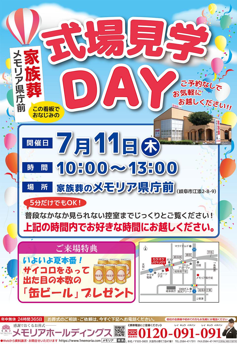2019/7/11 式場見学DAY メモリア県庁前