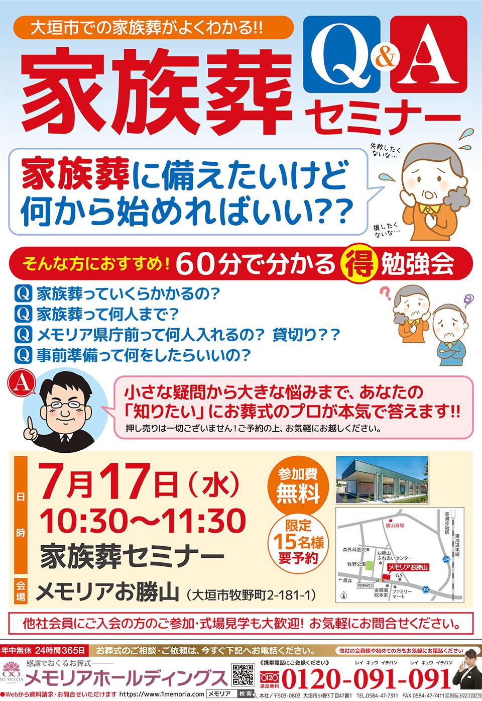 2019/7/17 家族葬の事が良く分かるセミナー メモリアお勝山