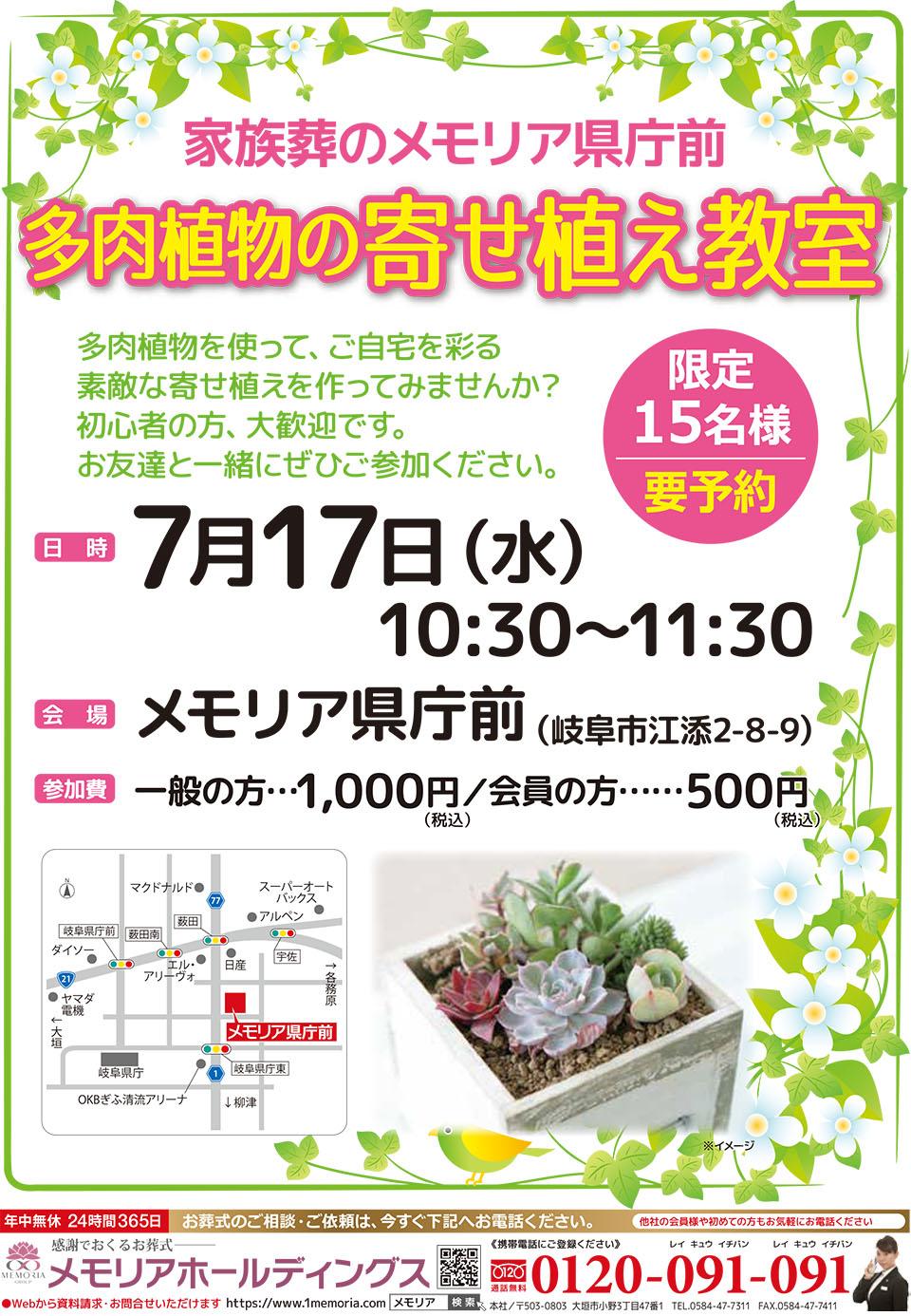 2019/7/17 多肉植物の寄せ植え教室 メモリア県庁前