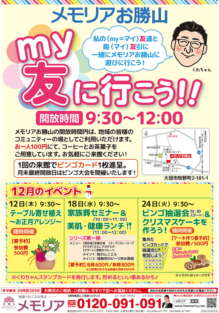 2019/12/12・18・24 メモリアお勝山にて My友に行こう!イベントを開催