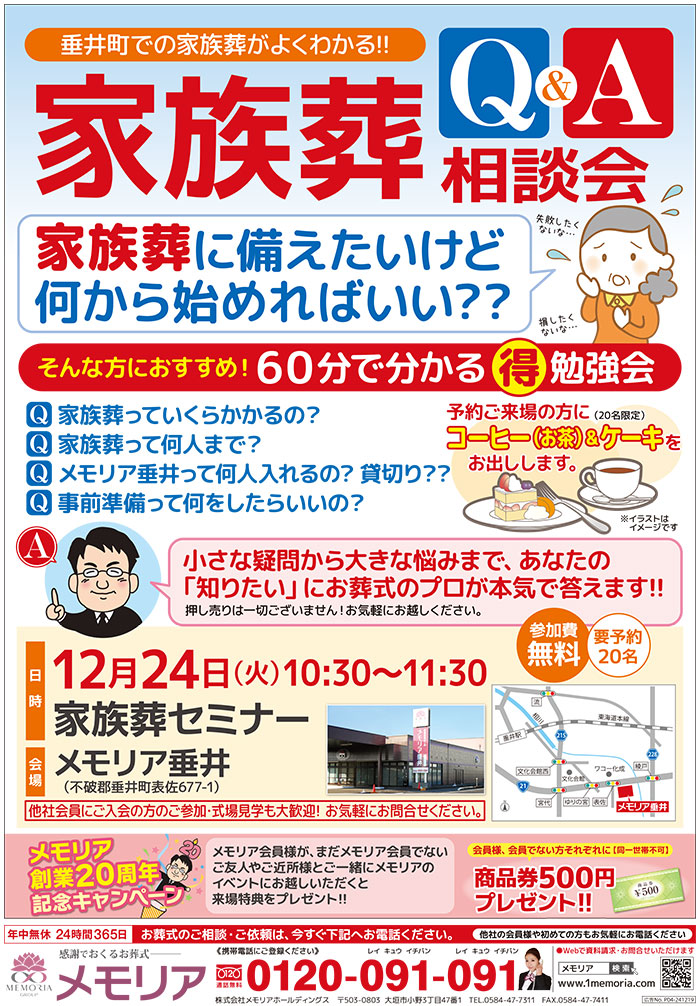 2019/12/24 メモリア垂井にて、 家族葬の事が良く分かるセミナーを開催。
