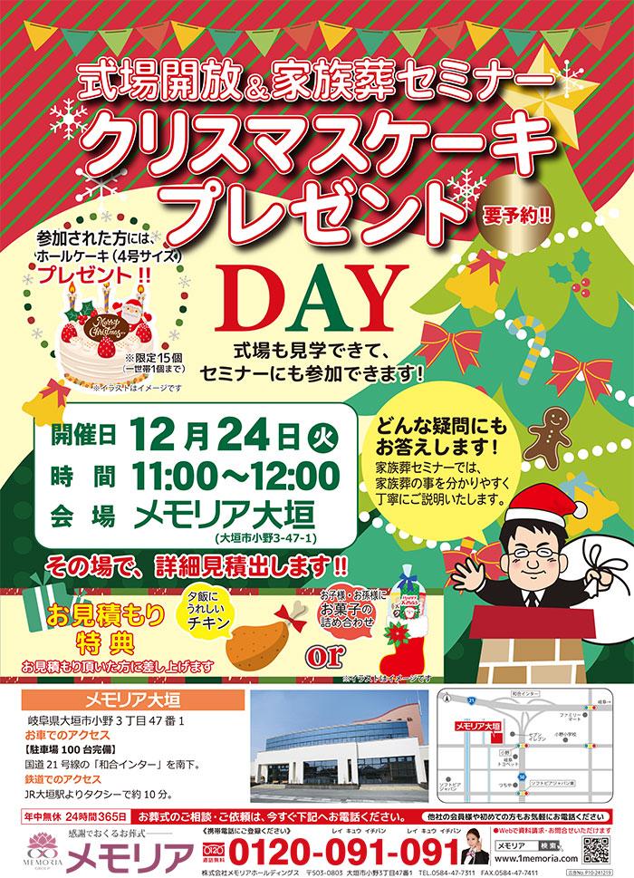 2019/12/24 メモリア大垣にて、 式場開放&家族葬セミナーを開催。