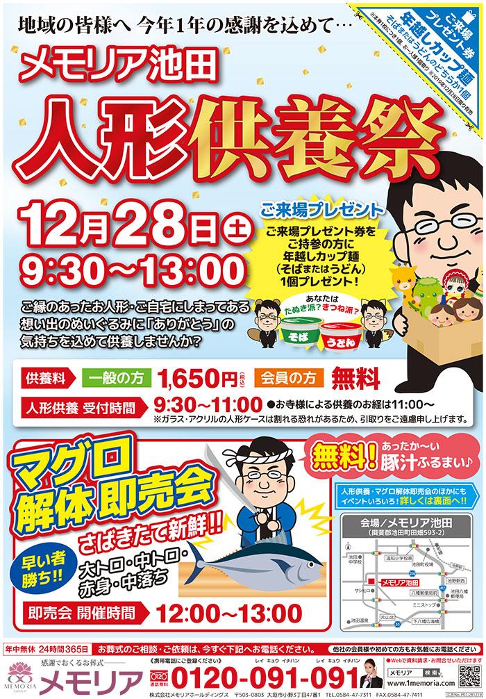 2019/12/28 メモリア池田にて、 今年1年の感謝を込めて、人形供養祭を開催