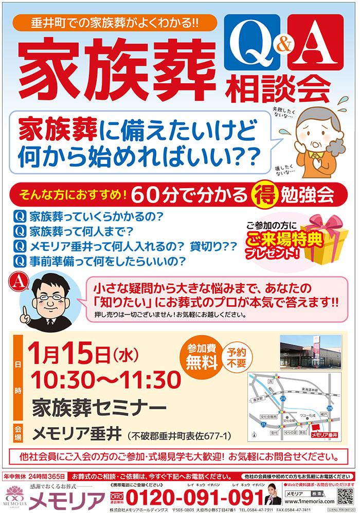 2020/1/15メモリア垂井にて、 家族葬の事が良く分かるセミナーを開催。