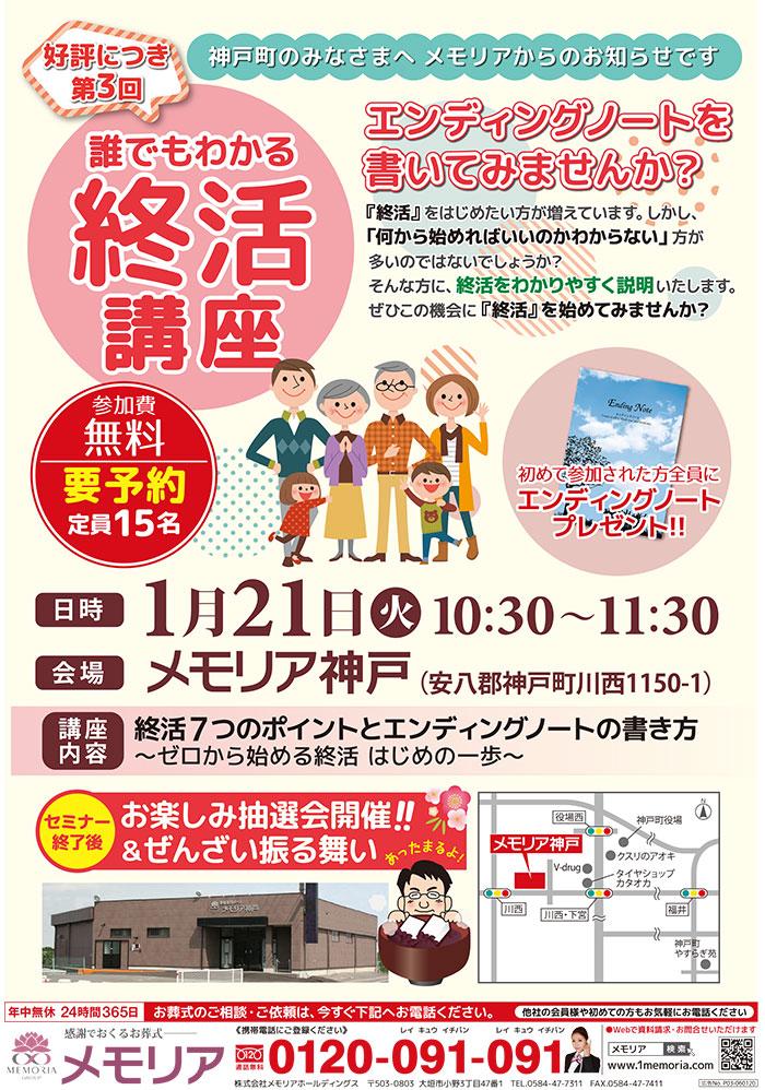 2020/1/21神戸町にて、誰にでもわかる終活セミナーを開催。