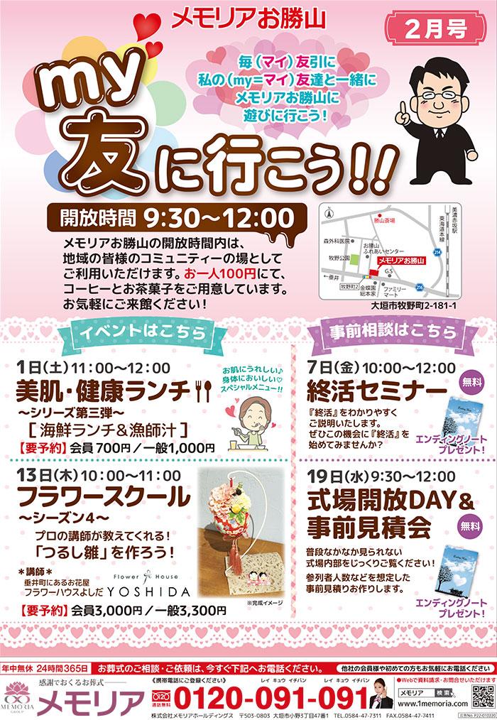 2020/2/1・7・13・19メモリアお勝山にて、My友に行こう!イベントを開催