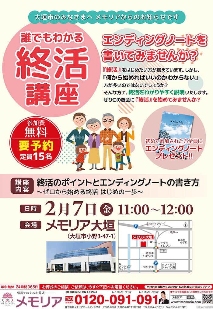 2020/2/7メモリア大垣にて、誰にでもわかる終活セミナーを開催。