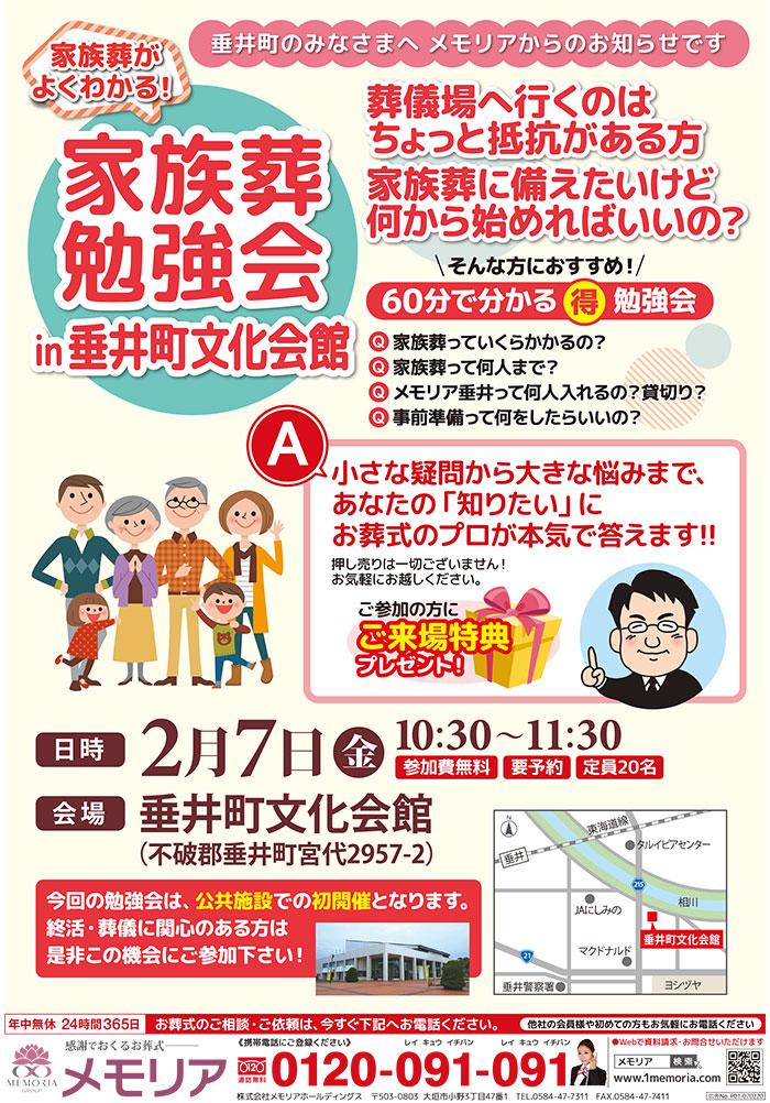 2020/2/7垂井町にて、家族葬勉強会を開催