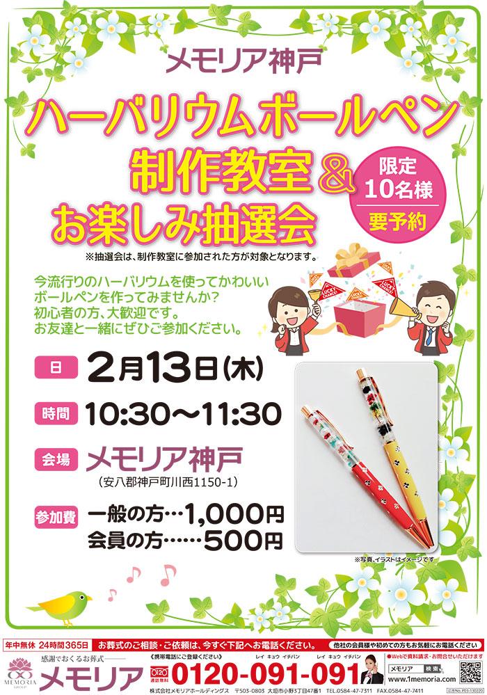 2020/2/13メモリア神戸にて、 ハーバリウムボールペン作成教室&お楽しみ抽選会を開催!