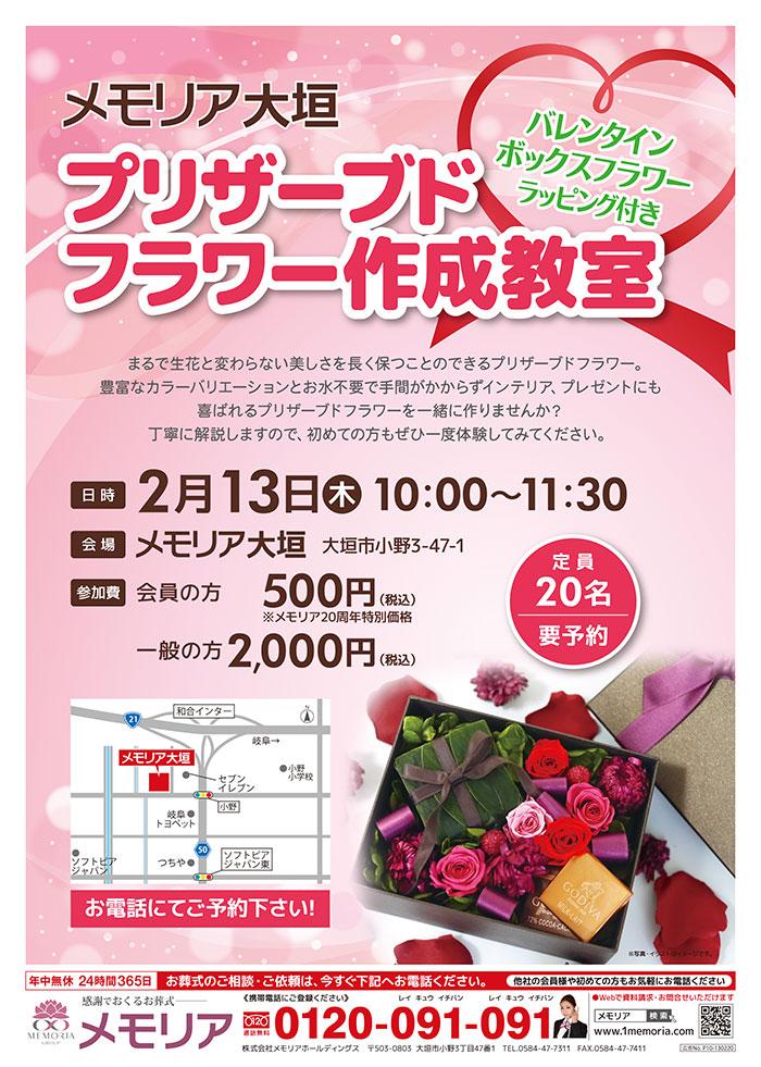 2020/2/13メモリア大垣にて、 プリザーブドフラワー作成教室開催!