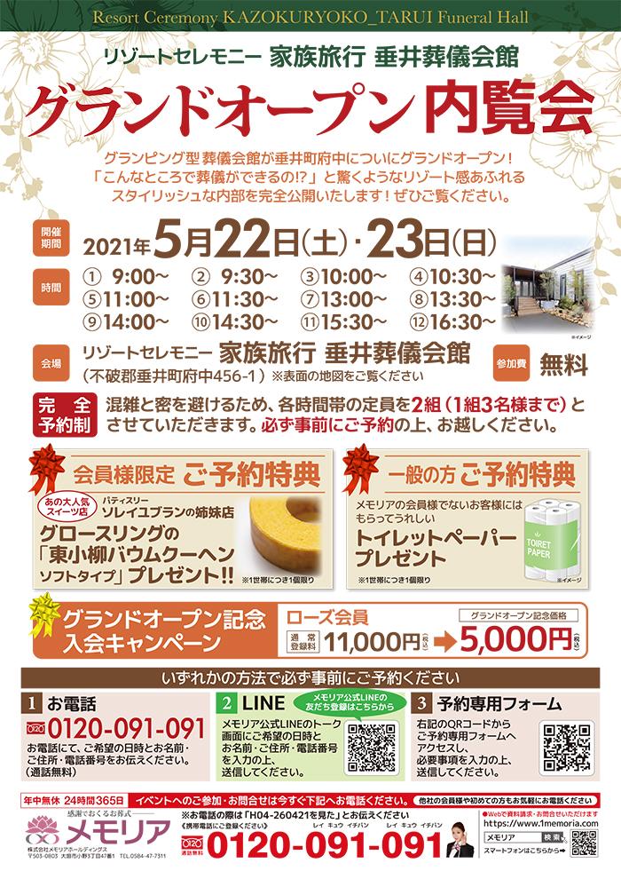 2021/5/22・23 垂井葬儀会館 グランドオープン内覧会!