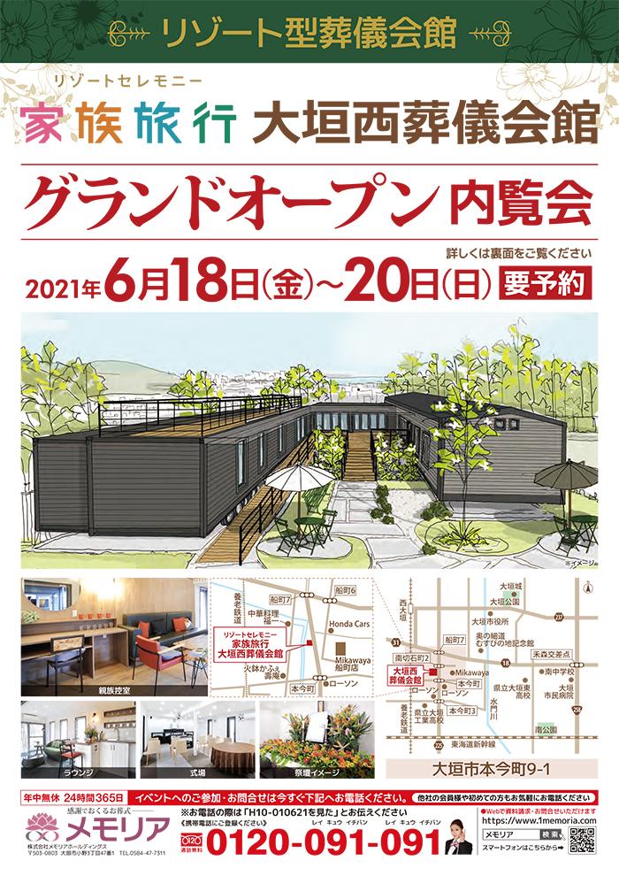 2021/6/18~20 大垣西葬儀会館 グランドオープン内覧会!