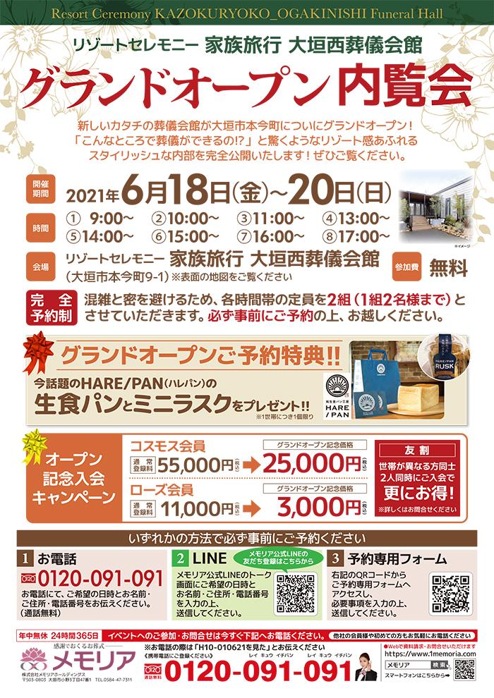 2021/7 大垣西葬儀会館 会館見学会