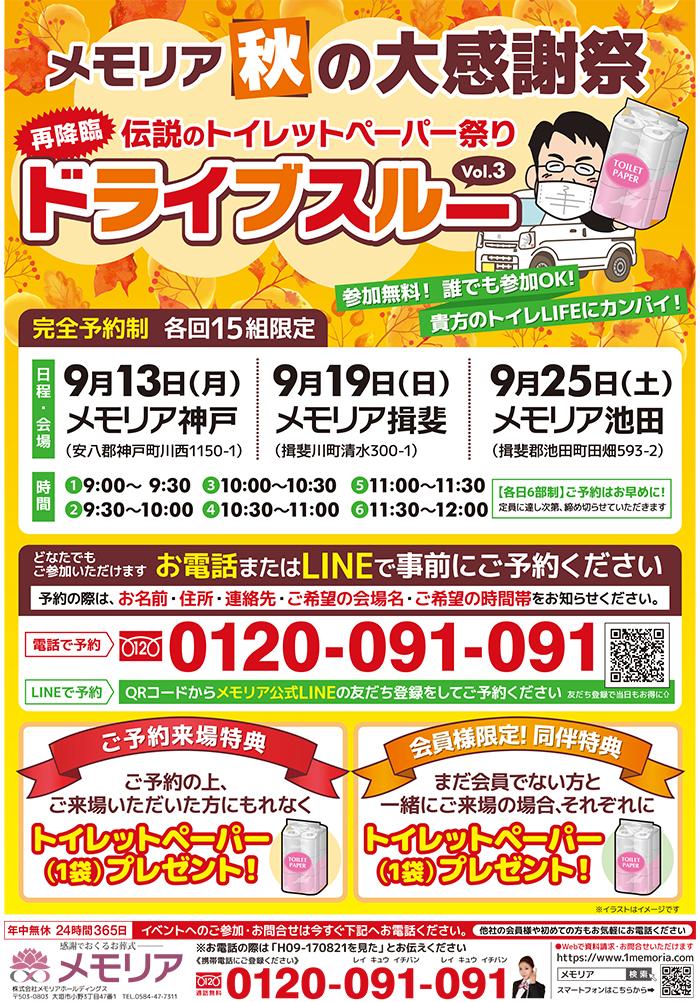 2021/8・9 メモリア神戸・揖斐・池田 秋の大感謝祭開催!