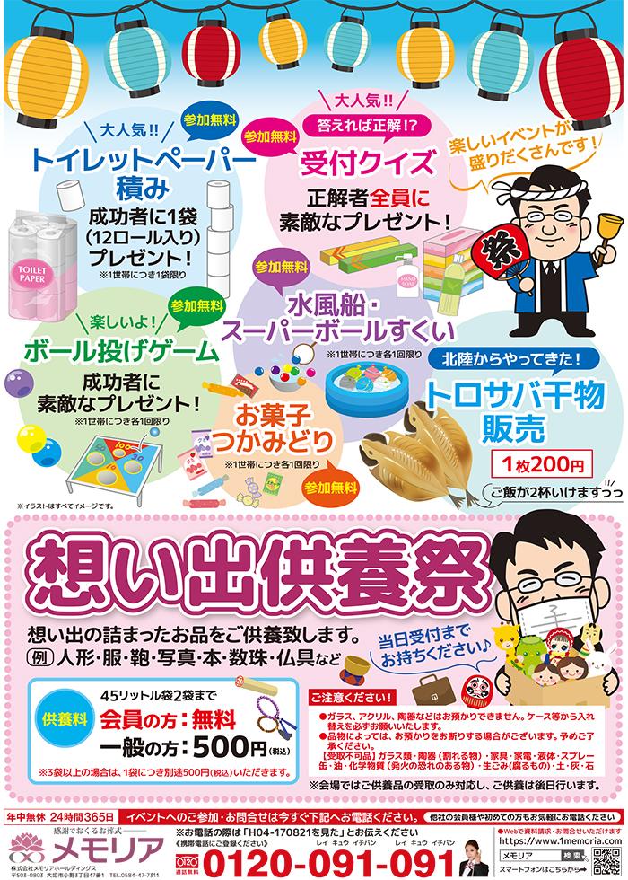 2021/8・9 メモリア垂井・垂井葬儀会館 大感謝祭&想い出供養祭開催!