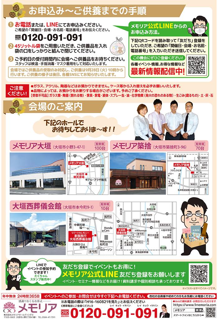2021/8・9 大垣3式場同時開催!人形供養祭!